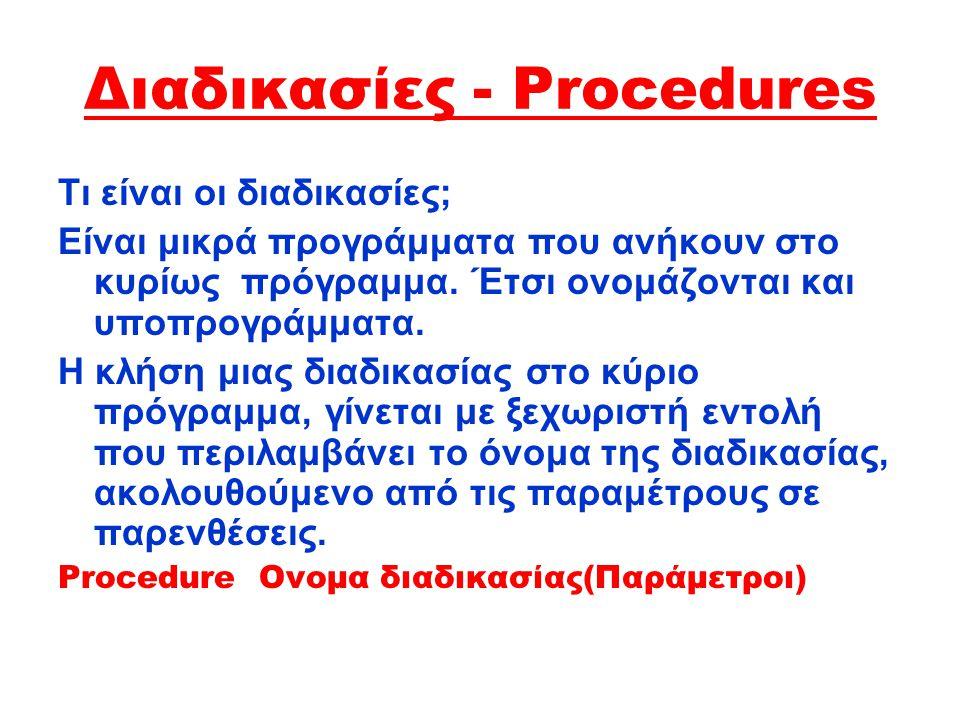 Διαδικασίες - Procedures