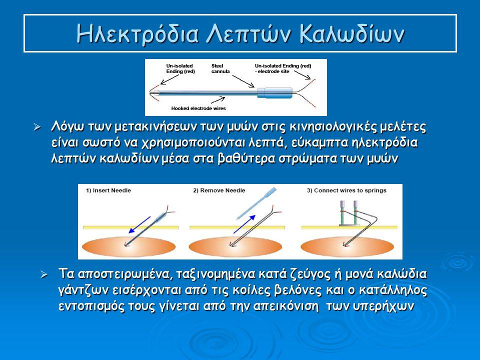 Ηλεκτρόδια Λεπτών Καλωδίων