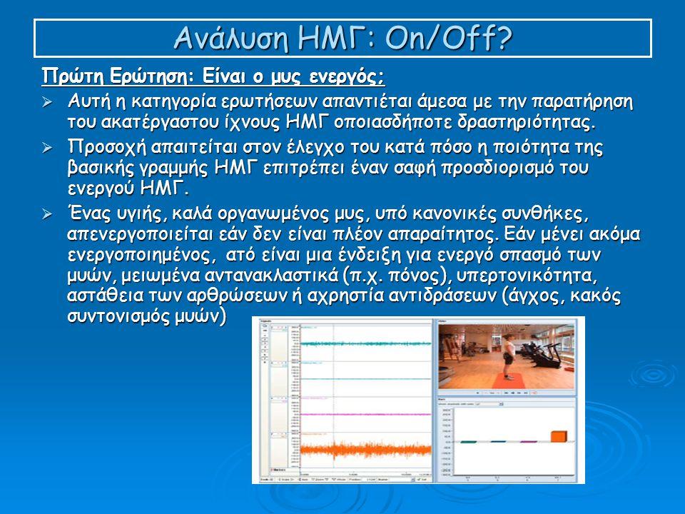 Ανάλυση ΗΜΓ: On/Off Πρώτη Ερώτηση: Είναι ο μυς ενεργός;