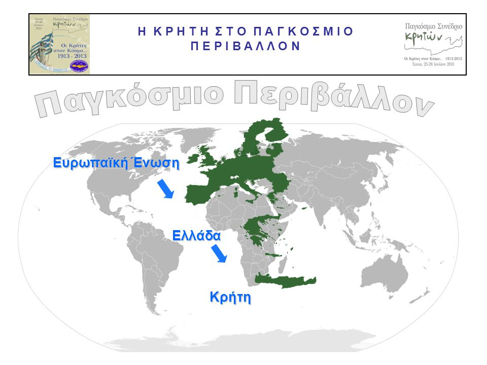 Ευρωπαϊκή Ένωση Ελλάδα Κρήτη