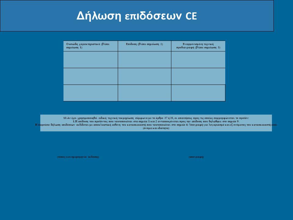 Δήλωση επιδόσεων CE Ουσιώδη χαρακτηριστικά (βλέπε σημείωση 1)
