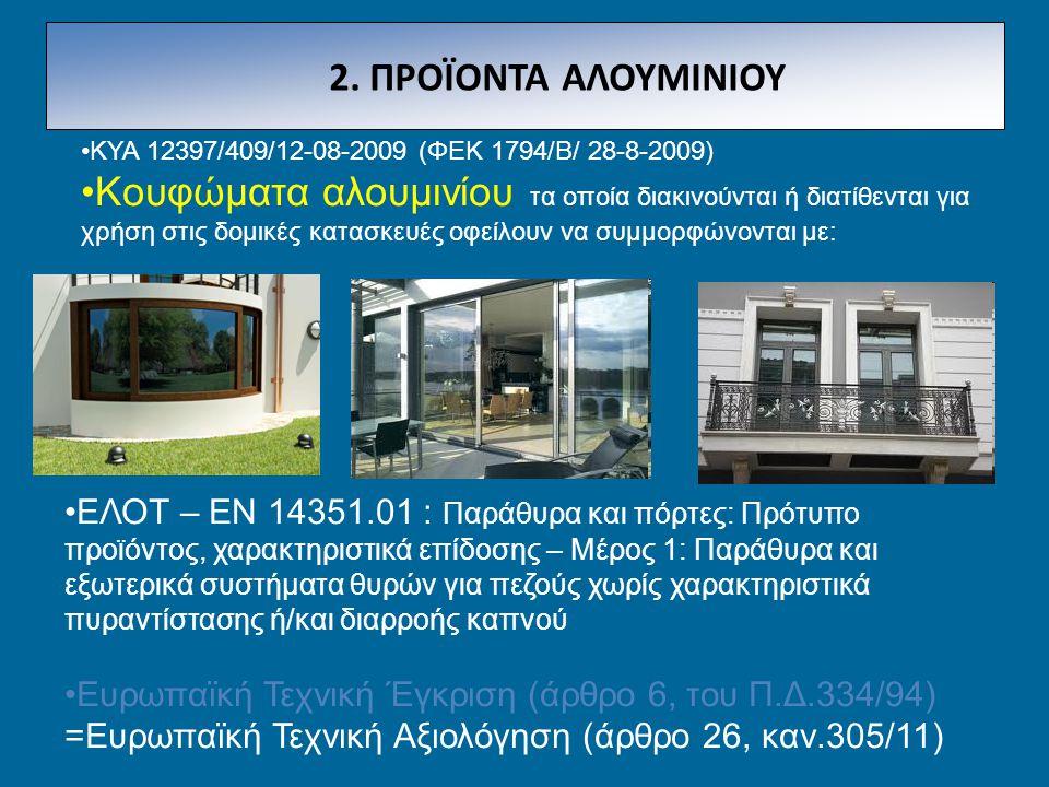 2. ΠΡΟΪΟΝΤΑ ΑΛΟΥΜΙΝΙΟΥ ΚΥΑ 12397/409/12-08-2009 (ΦΕΚ 1794/Β/ 28-8-2009)