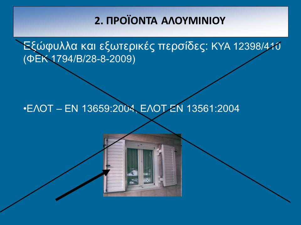 Εξώφυλλα και εξωτερικές περσίδες: ΚΥΑ 12398/410 (ΦΕΚ 1794/Β/28-8-2009)