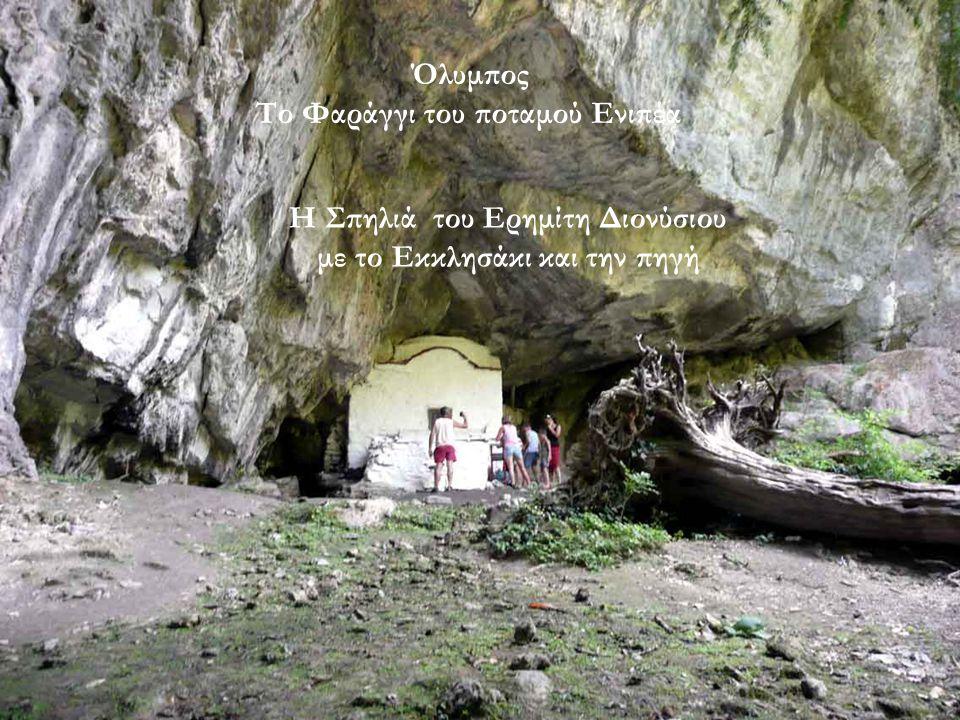 Η Σπηλιά του Ερημίτη Διονύσιου με το Εκκλησάκι και την πηγή