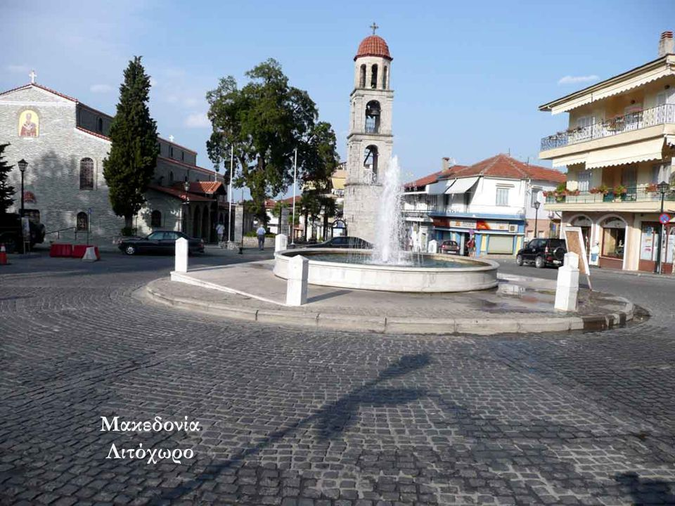 … Μακεδονία Λιτόχωρο
