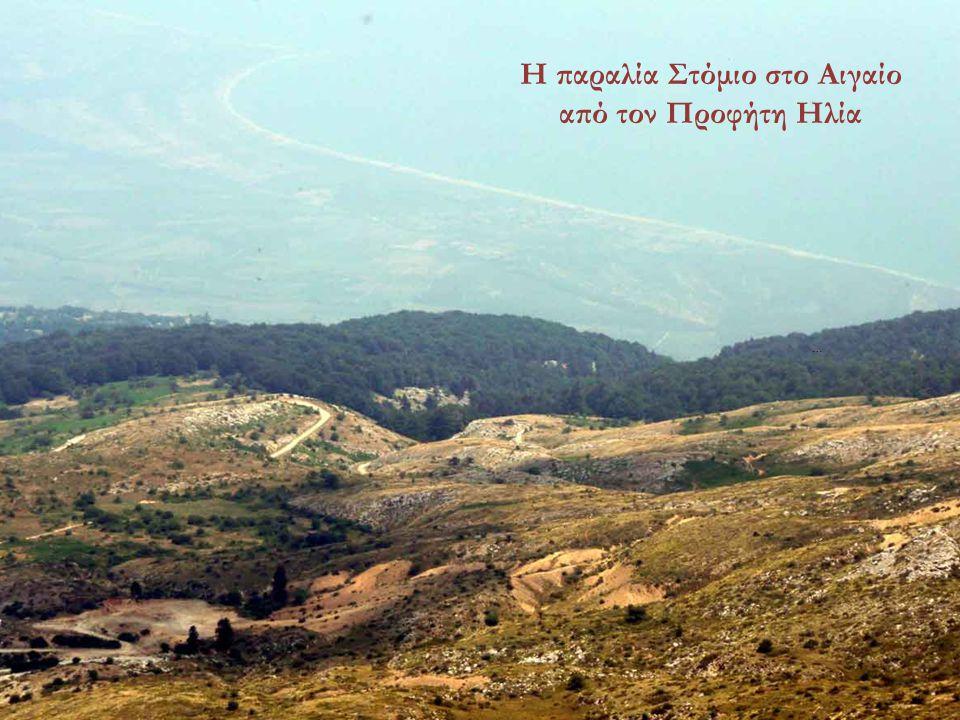 Η παραλία Στόμιο στο Αιγαίο από τον Προφήτη Ηλία