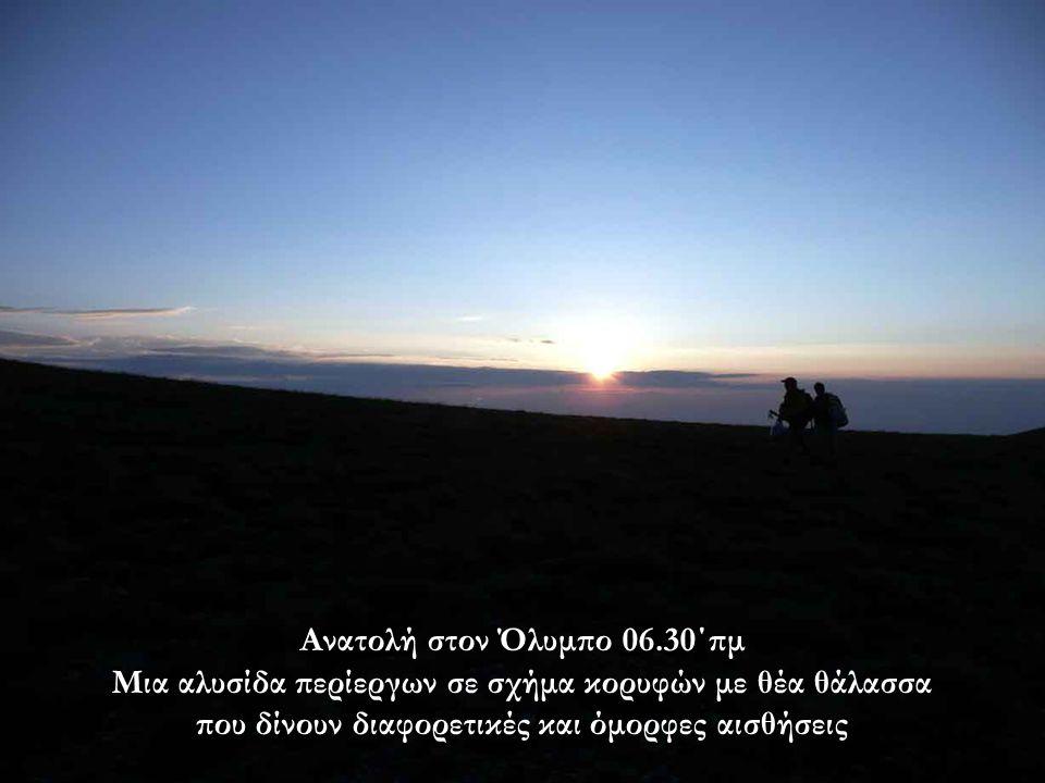 Ανατολή στον Όλυμπο 06.30΄πμ