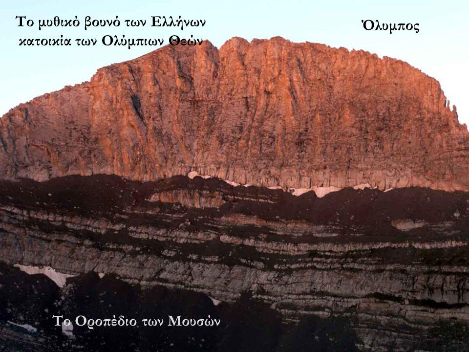 Το μυθικό βουνό των Ελλήνων κατοικία των Ολύμπιων Θεών