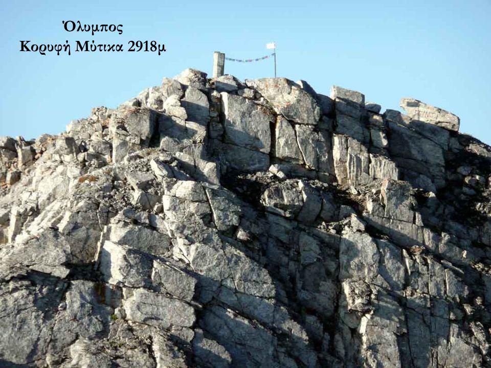 Όλυμπος Κορυφή Μύτικα 2918μ