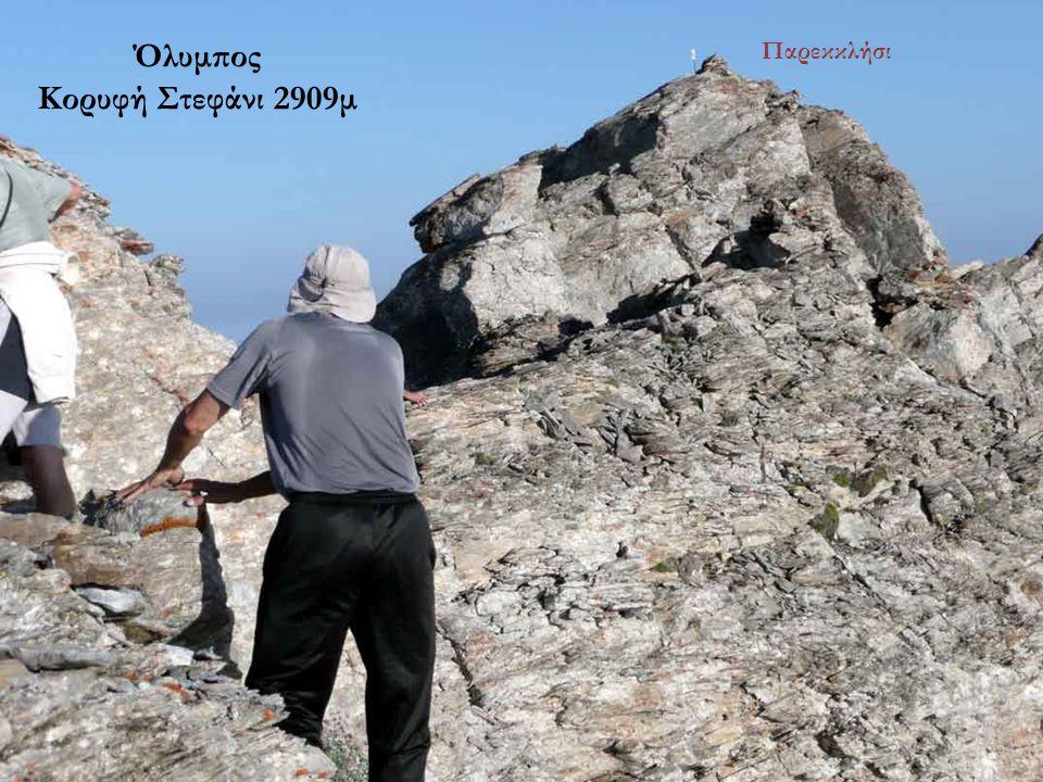 Όλυμπος Κορυφή Στεφάνι 2909μ