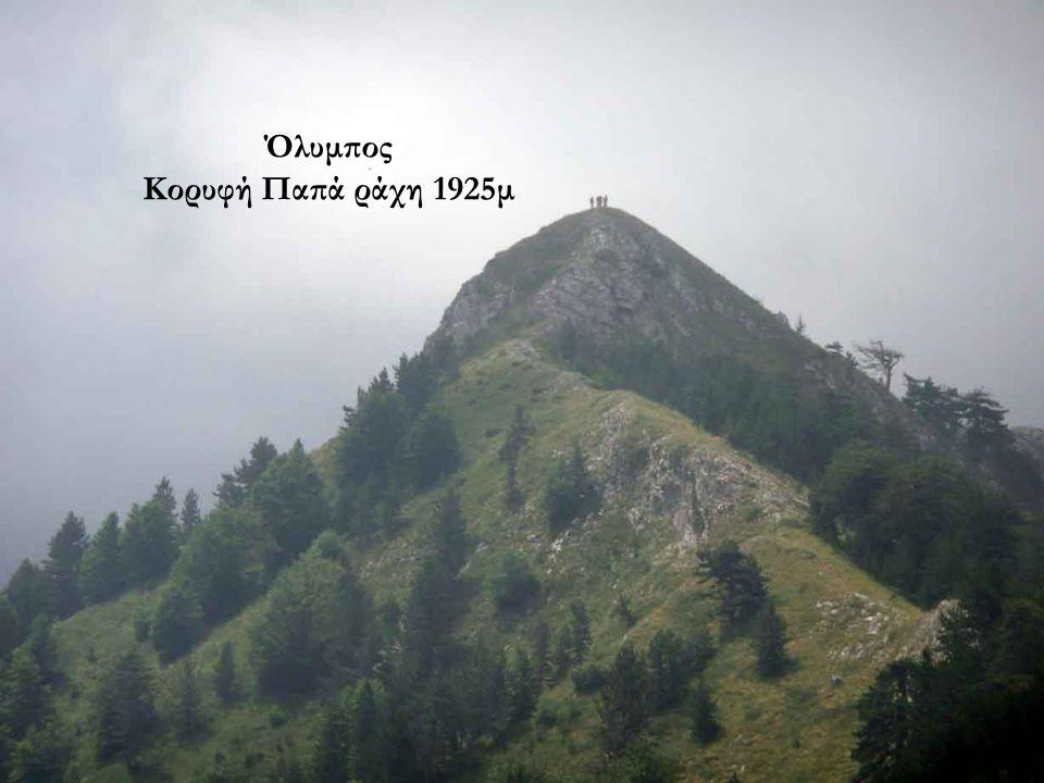 Όλυμπος Κορυφή Παπά ράχη 1925μ