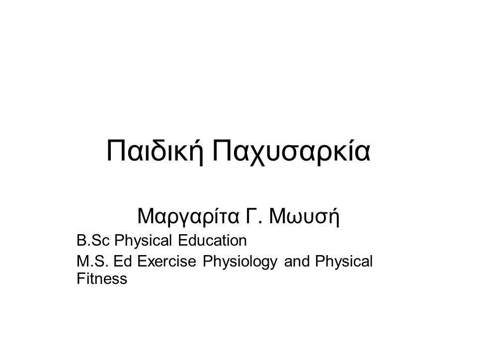 Παιδική Παχυσαρκία Μαργαρίτα Γ. Μωυσή B.Sc Physical Education