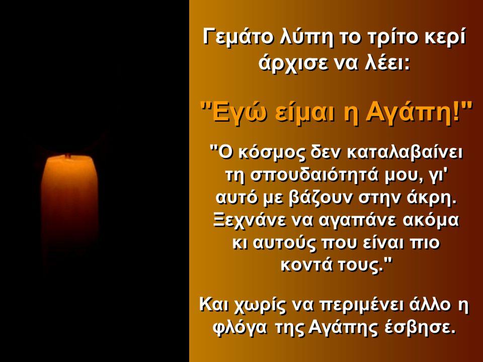 Εγώ είμαι η Αγάπη! Γεμάτο λύπη το τρίτο κερί άρχισε να λέει: