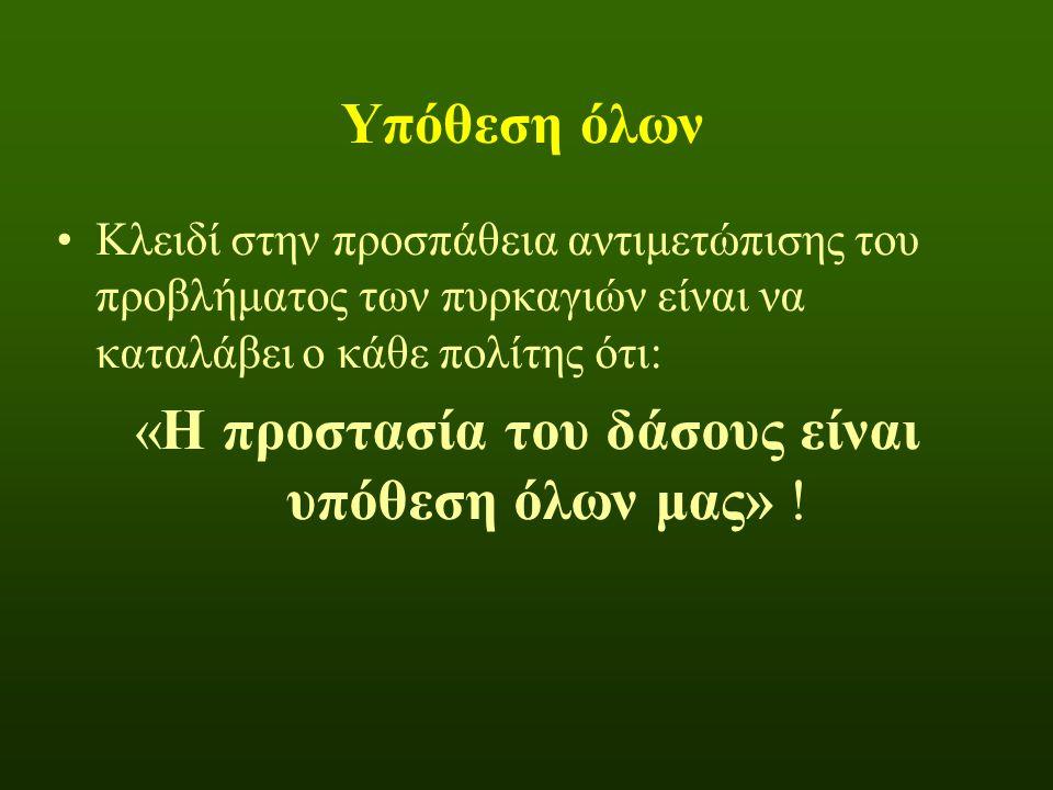 «Η προστασία του δάσους είναι υπόθεση όλων μας» !