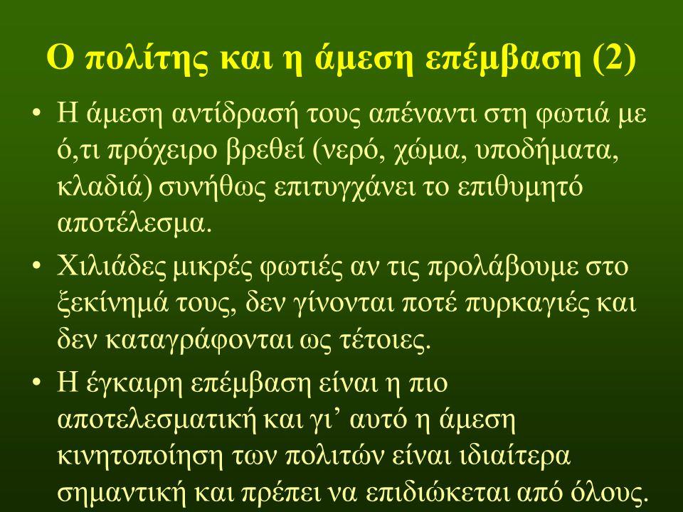 Ο πολίτης και η άμεση επέμβαση (2)
