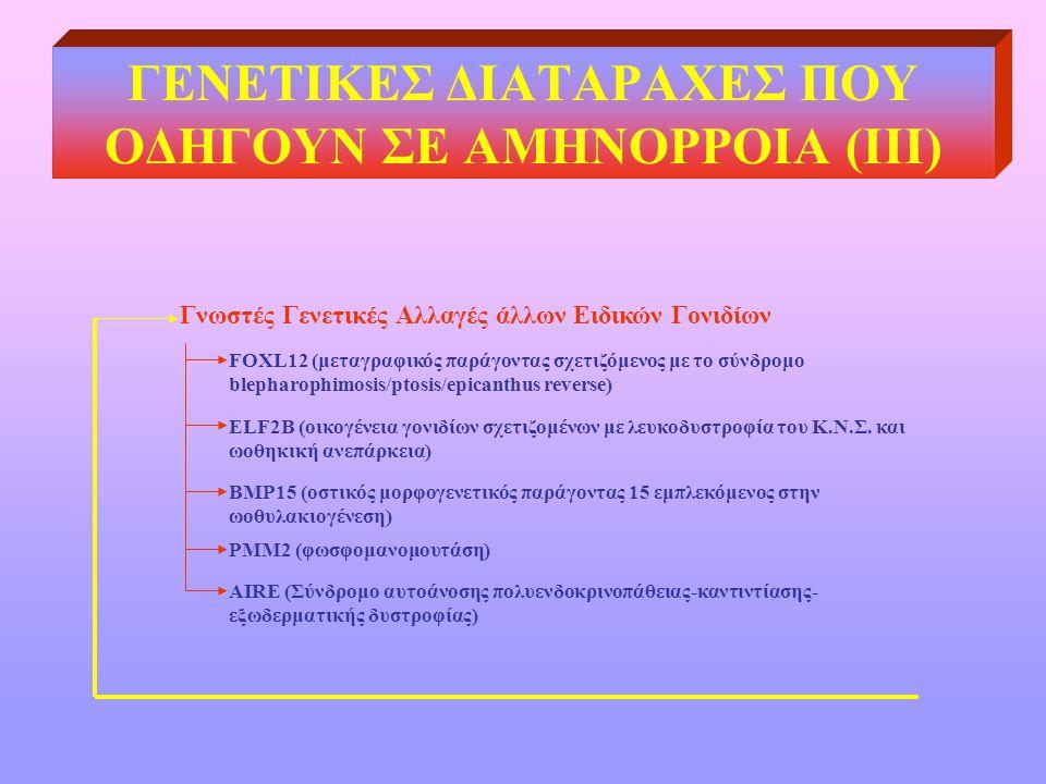 ΓΕΝΕΤΙΚΕΣ ΔΙΑΤΑΡΑΧΕΣ ΠΟΥ ΟΔΗΓΟΥΝ ΣΕ ΑΜΗΝΟΡΡΟΙΑ (III)