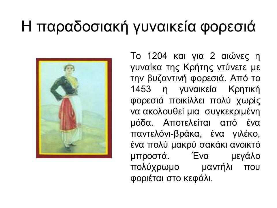 Η παραδοσιακή γυναικεία φορεσιά
