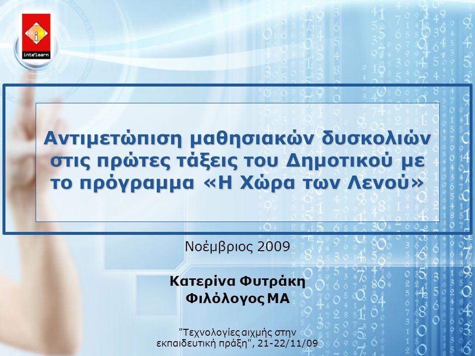 Νοέμβριος 2009 Κατερίνα Φυτράκη Φιλόλογος ΜΑ