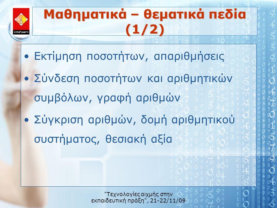 Μαθηματικά – θεματικά πεδία (1/2)