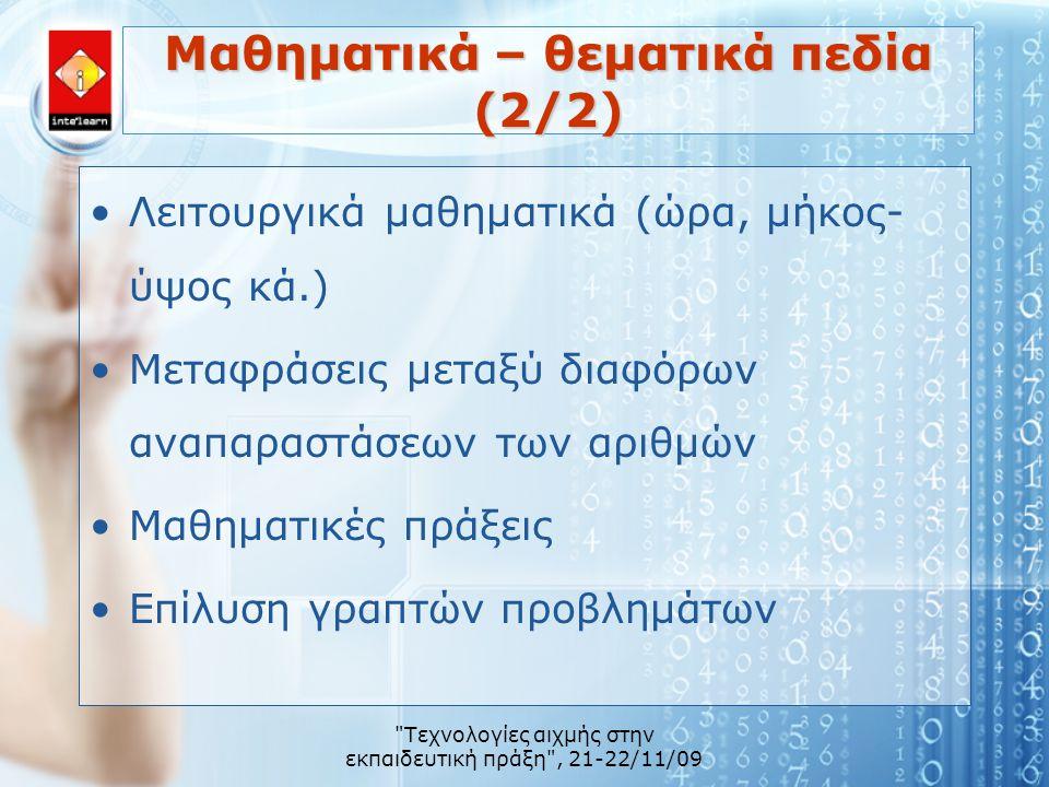 Μαθηματικά – θεματικά πεδία (2/2)