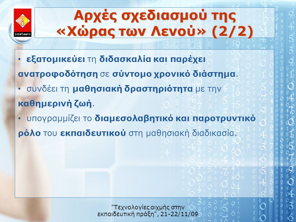 Τεχνολογίες αιχμής στην εκπαιδευτική πράξη , 21-22/11/09
