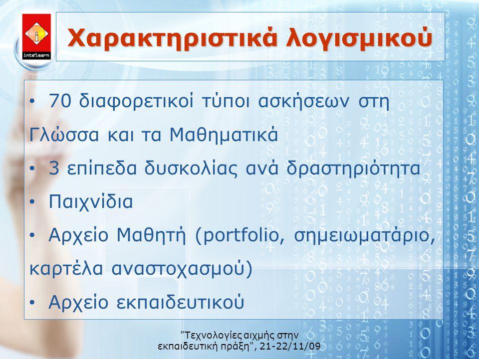 Χαρακτηριστικά λογισμικού