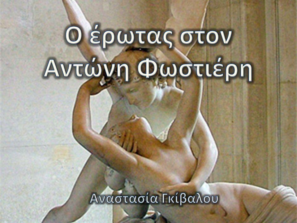 Ο έρωτας στον Αντώνη Φωστιέρη
