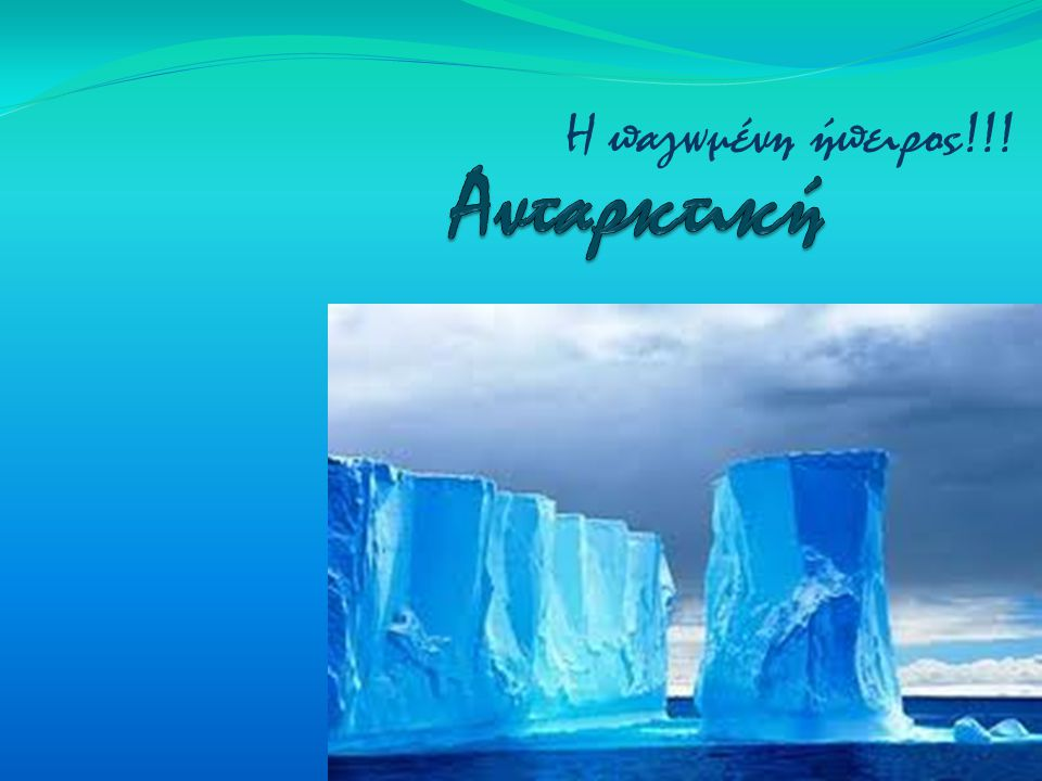 Ανταρκτική Η παγωμένη ήπειρος!!!