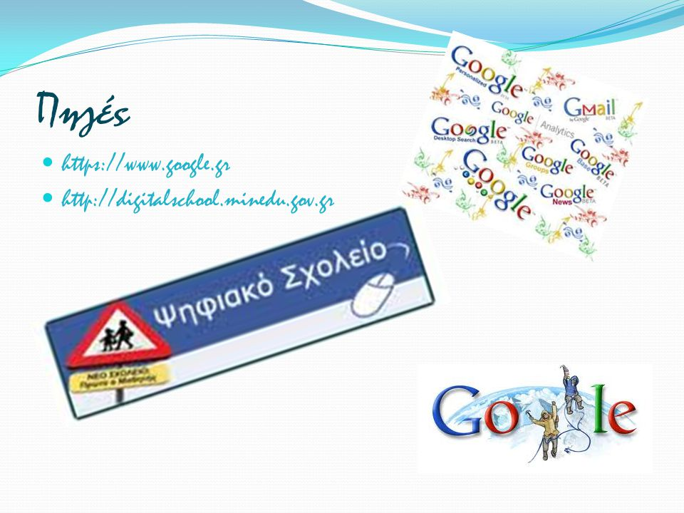 Πηγές https://www.google.gr http://digitalschool.minedu.gov.gr