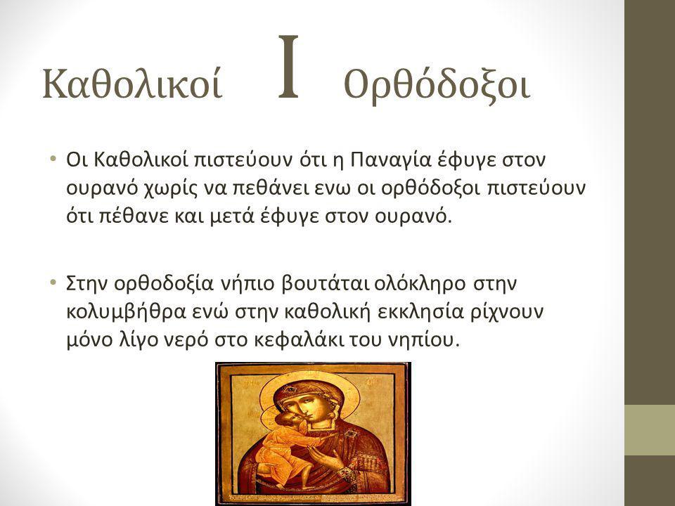 Καθολικοί Ι Ορθόδοξοι