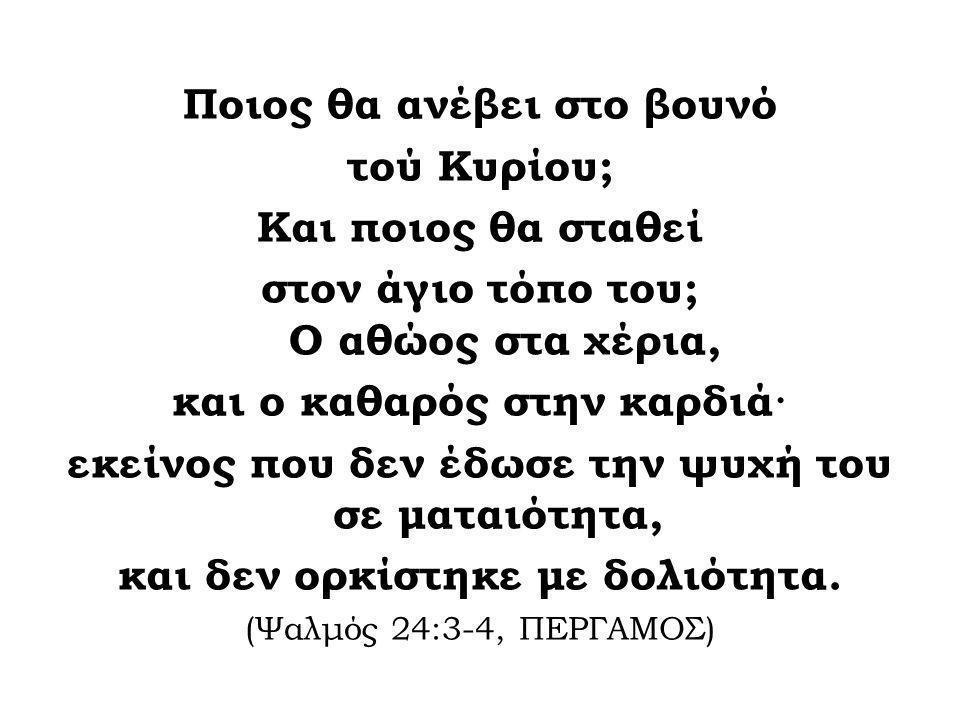 Ποιος θα ανέβει στο βουνό τού Κυρίου; Και ποιος θα σταθεί