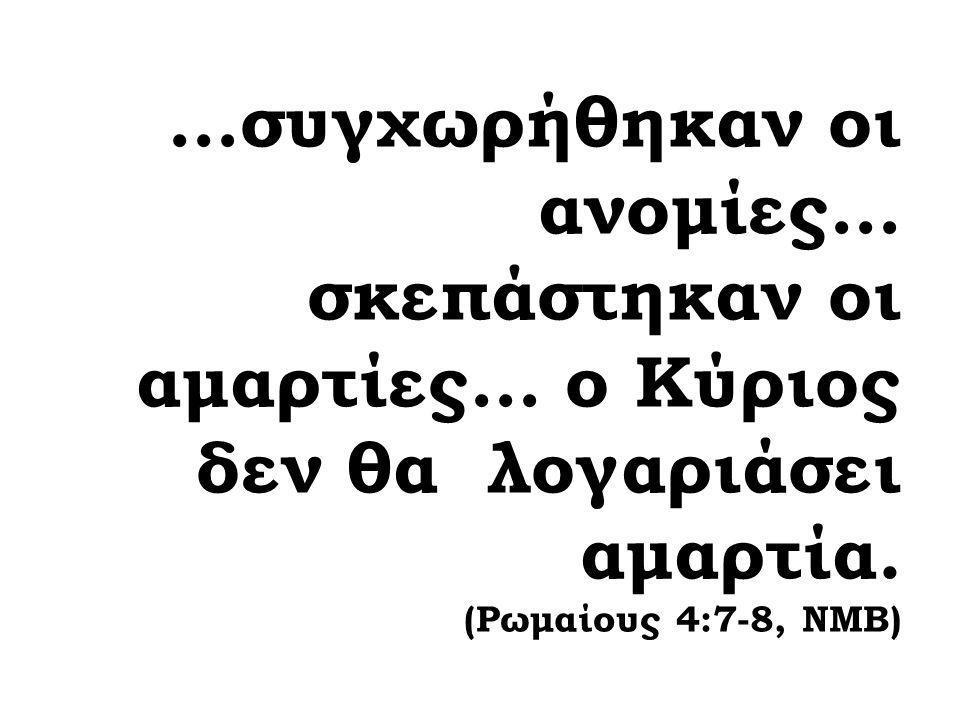 …συγχωρήθηκαν οι ανομίες… σκεπάστηκαν οι αμαρτίες… ο Κύριος δεν θα λογαριάσει αμαρτία.