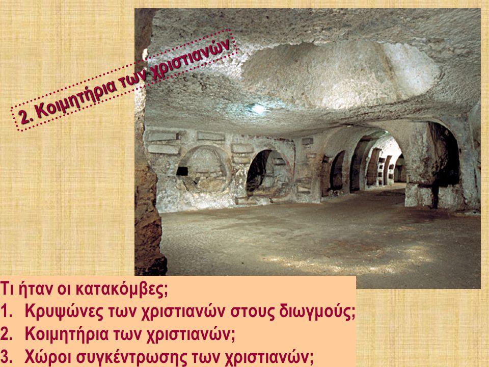 2. Κοιμητήρια των χριστιανών