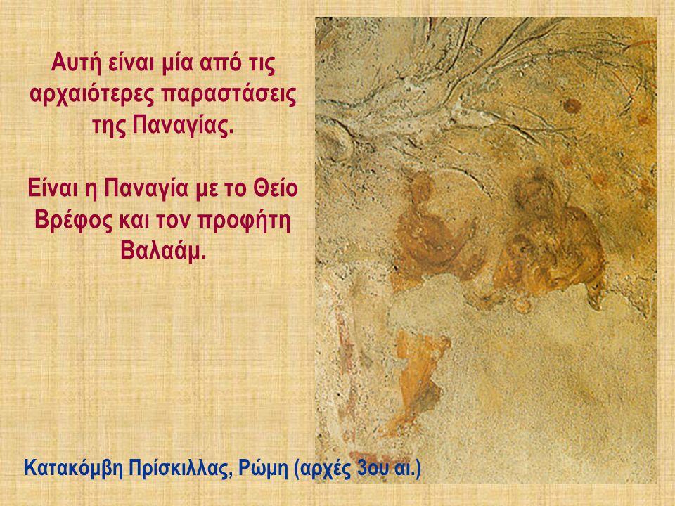 Αυτή είναι μία από τις αρχαιότερες παραστάσεις της Παναγίας