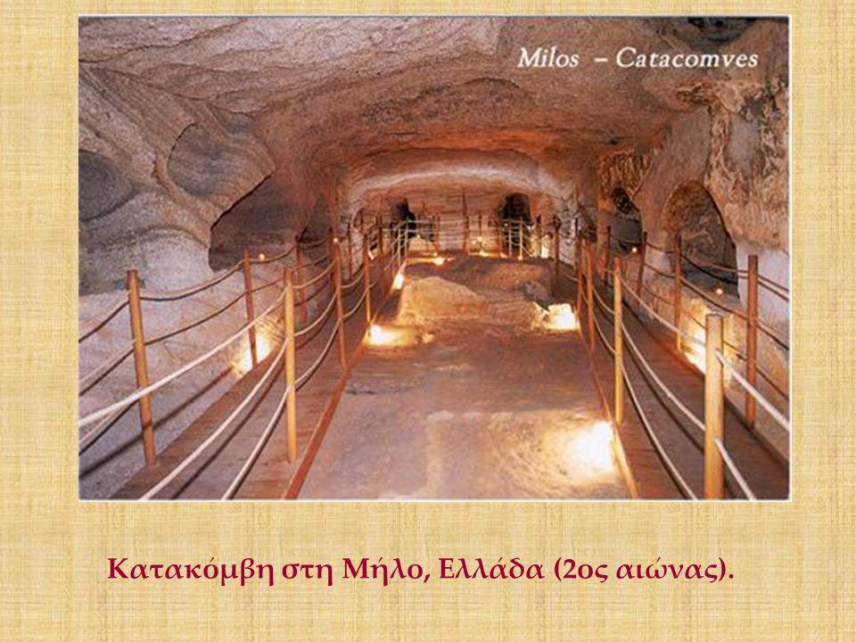 Κατακόμβη στη Μήλο, Ελλάδα (2ος αιώνας).