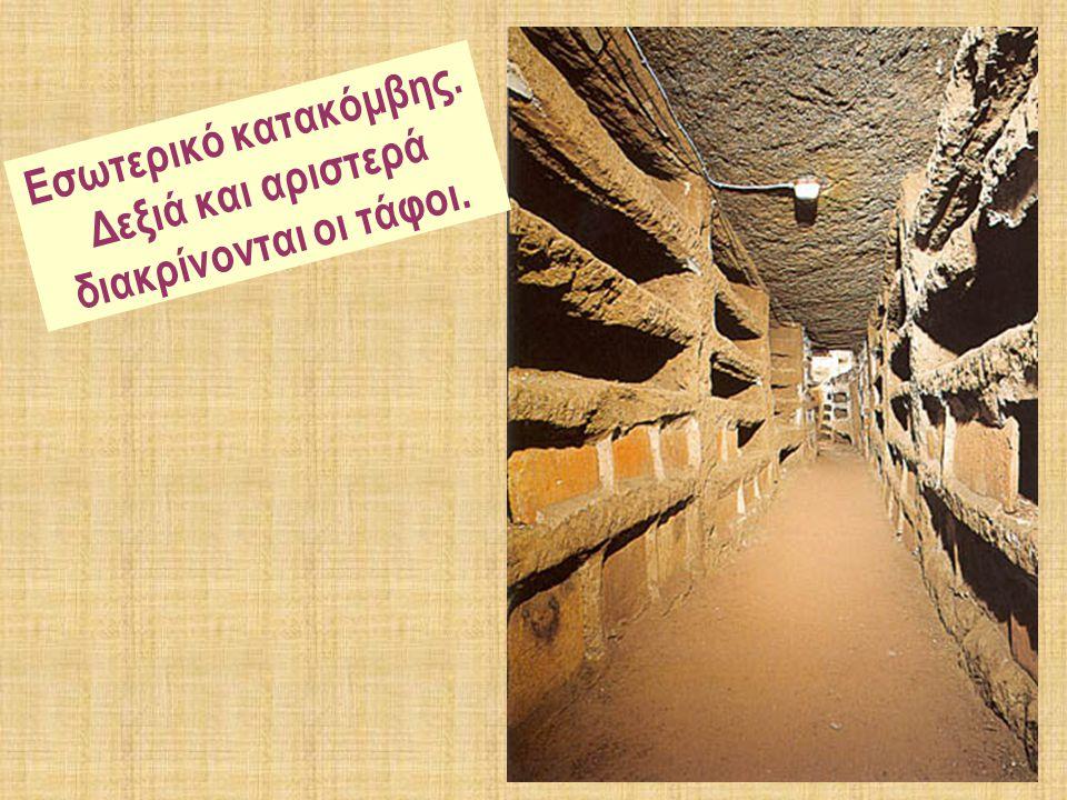 Εσωτερικό κατακόμβης. Δεξιά και αριστερά διακρίνονται οι τάφοι.