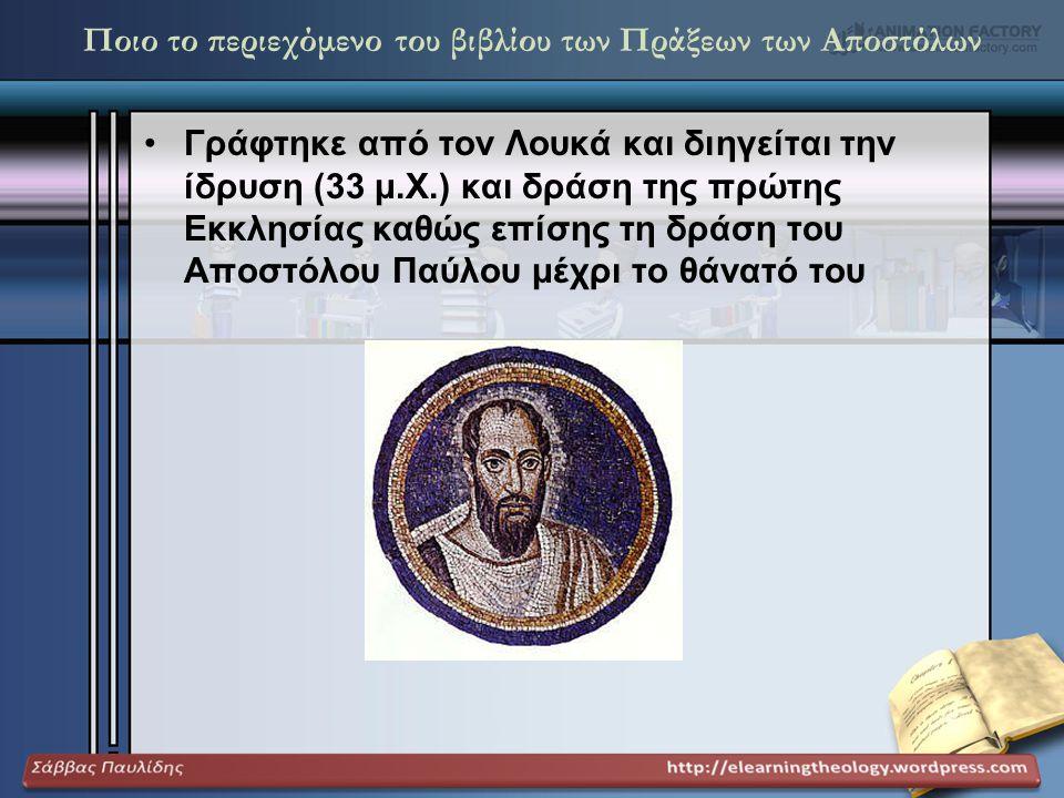 Ποιο το περιεχόμενο του βιβλίου των Πράξεων των Αποστόλων