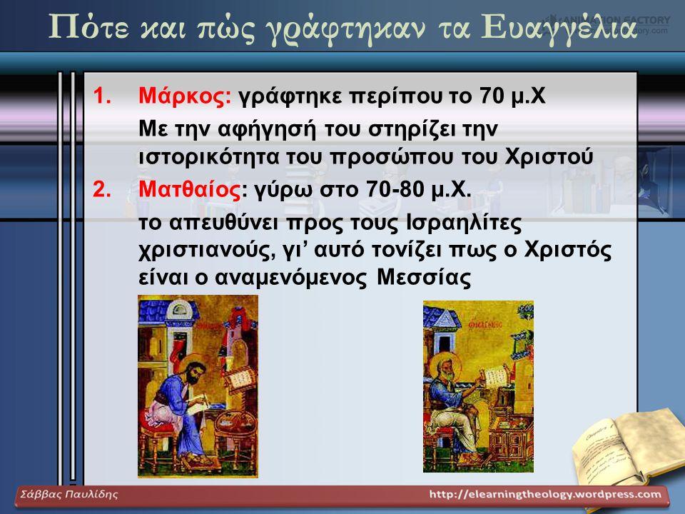 Πότε και πώς γράφτηκαν τα Ευαγγέλια