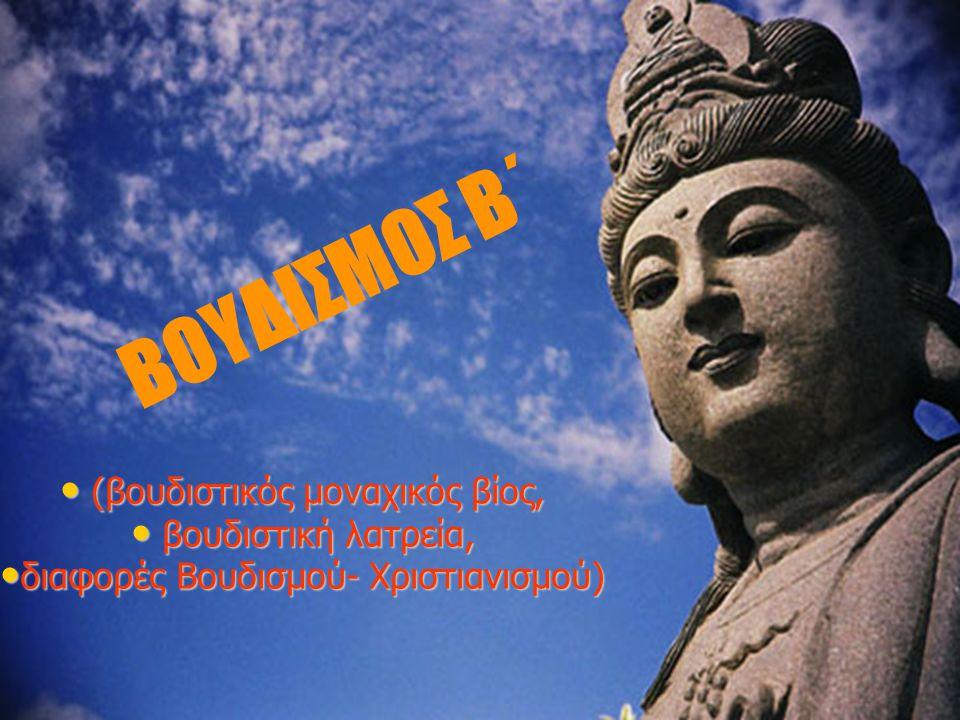 ΒΟΥΔΙΣΜΟΣ Β΄ (βουδιστικός μοναχικός βίος, βουδιστική λατρεία,