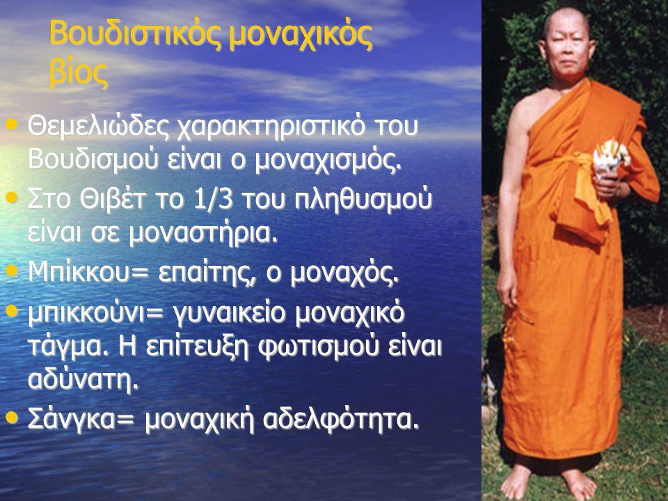 Βουδιστικός μοναχικός βίος