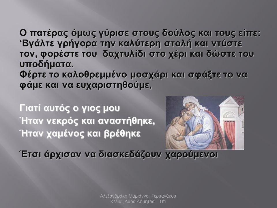 Αλεξανδράκη Μαριάννα, Γερμανάκου Κλειώ, Λύρα Δήμητρα Β 1