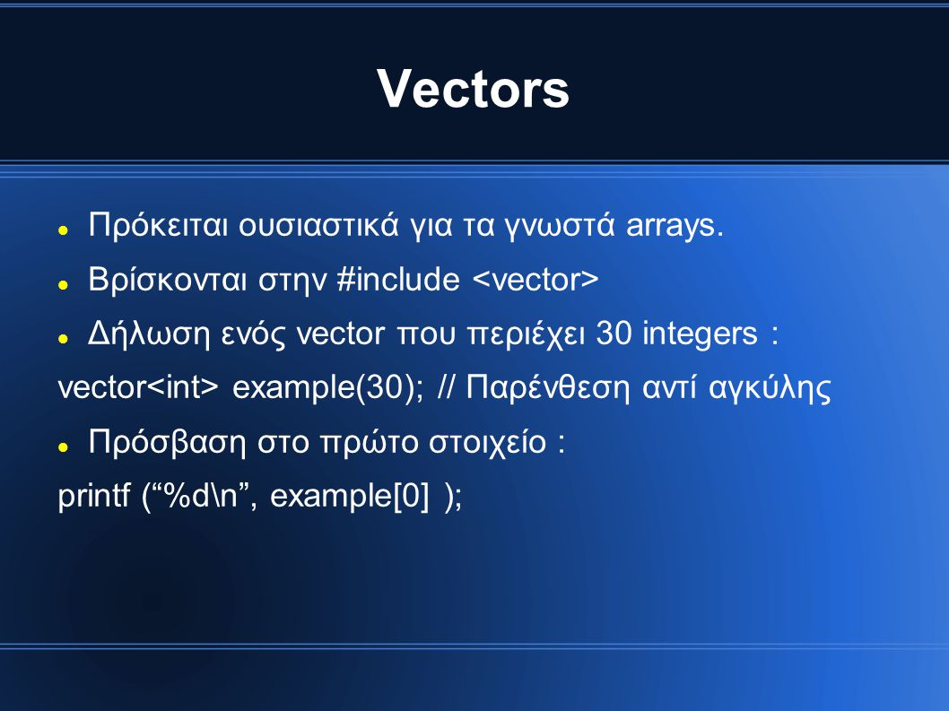 Vectors Πρόκειται ουσιαστικά για τα γνωστά arrays.