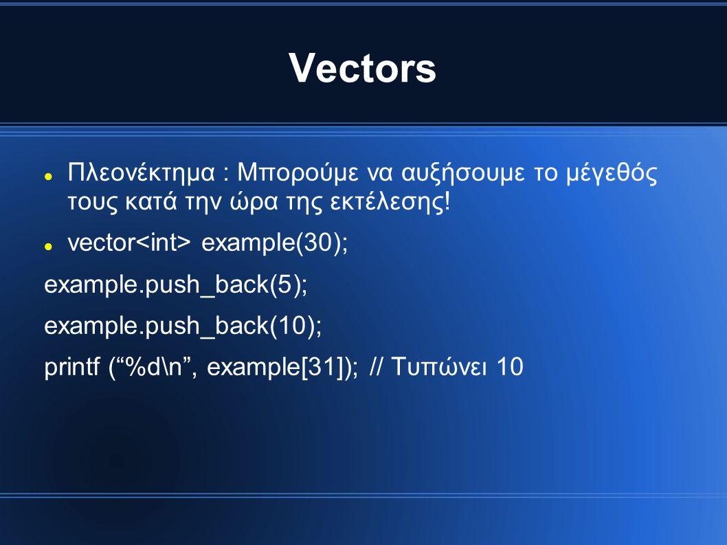 Vectors Πλεονέκτημα : Μπορούμε να αυξήσουμε το μέγεθός τους κατά την ώρα της εκτέλεσης! vector<int> example(30);