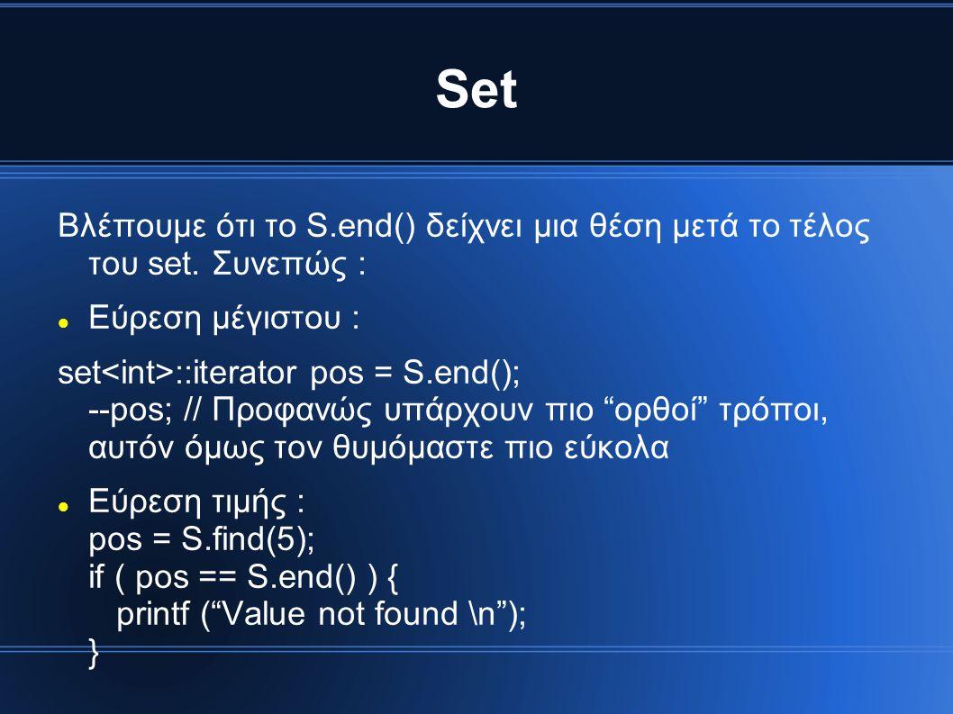 Set Βλέπουμε ότι το S.end() δείχνει μια θέση μετά το τέλος του set. Συνεπώς : Εύρεση μέγιστου :