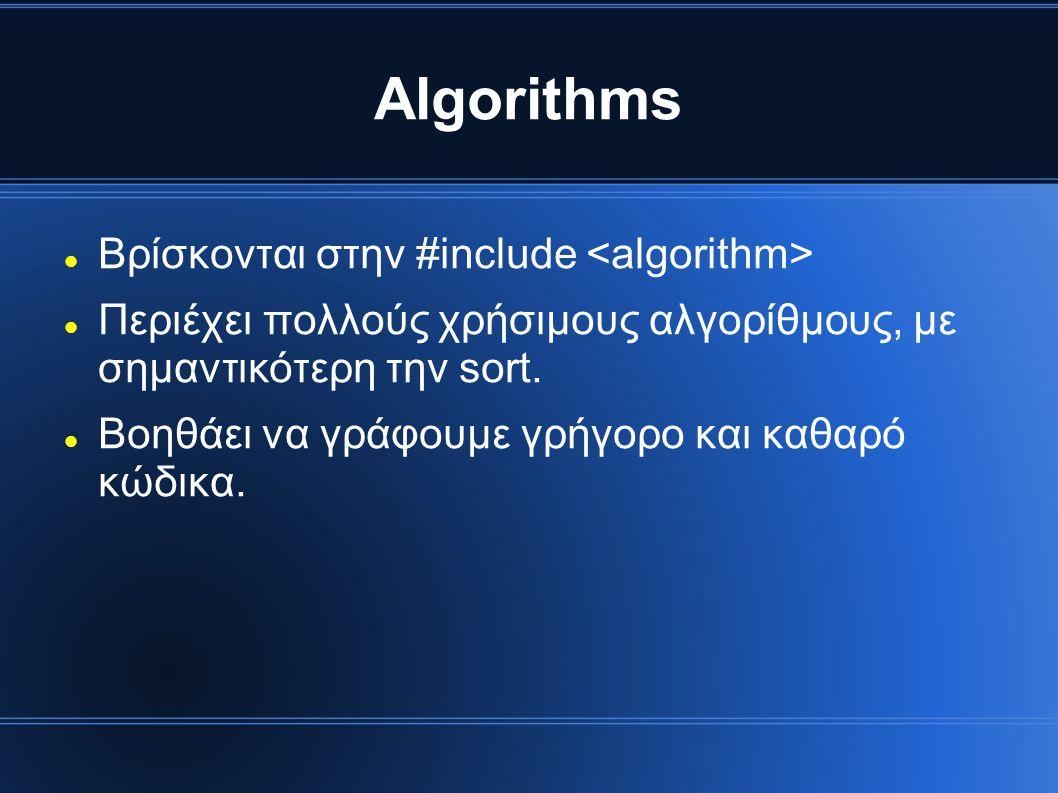 Algorithms Βρίσκονται στην #include <algorithm>