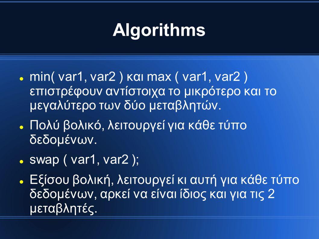 Algorithms min( var1, var2 ) και max ( var1, var2 ) επιστρέφουν αντίστοιχα το μικρότερο και το μεγαλύτερο των δύο μεταβλητών.