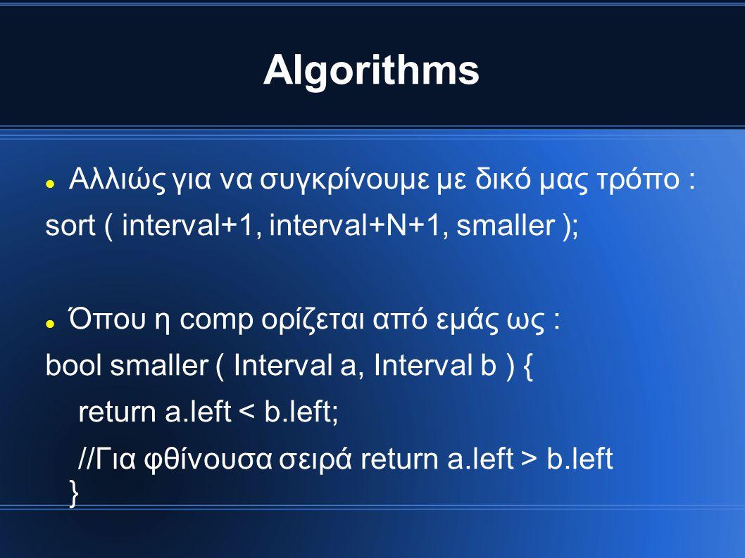 Algorithms Αλλιώς για να συγκρίνουμε με δικό μας τρόπο :
