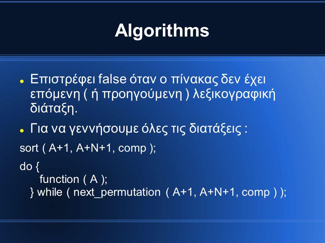 Algorithms Επιστρέφει false όταν ο πίνακας δεν έχει επόμενη ( ή προηγούμενη ) λεξικογραφική διάταξη.