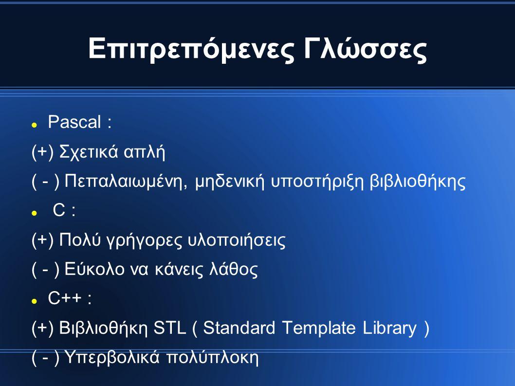 Επιτρεπόμενες Γλώσσες