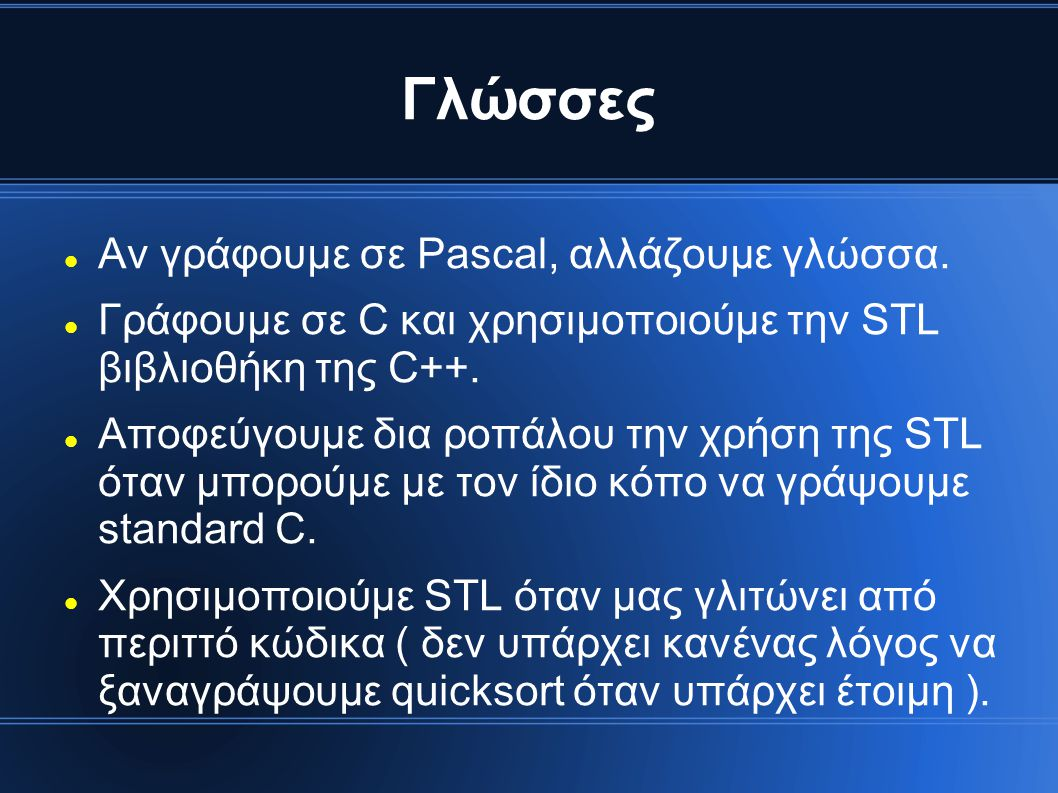 Γλώσσες Αν γράφουμε σε Pascal, αλλάζουμε γλώσσα.